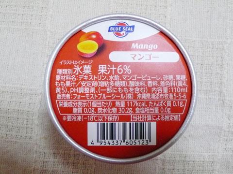 【セブンイレブン】 ブルーシール マンゴー 【コンビニ スーパー アイス レビュー】