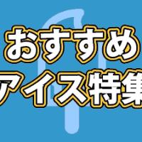 おすすめアイス特集|レビュー アイス コンビニ 限定 定番|毎日アイス生活