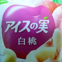 【グリコ】アイスの実 白桃【コンビニ スーパー アイス レビュー】