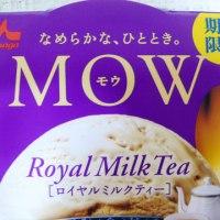 【森永乳業】 MOW モウ ロイヤルミルクティー 期間限定 【コンビニ スーパー アイス レビュー】