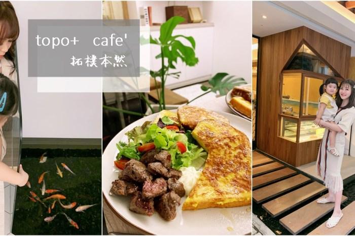【台北天母】topo+ cafe' 拓樸本然 – 邊吃飯邊看魚!親子友善咖啡廳 嚴選食材健康早午餐、下午茶