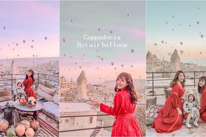 【土耳其景點】哪裡可以看熱氣球?熱氣球網美照分享