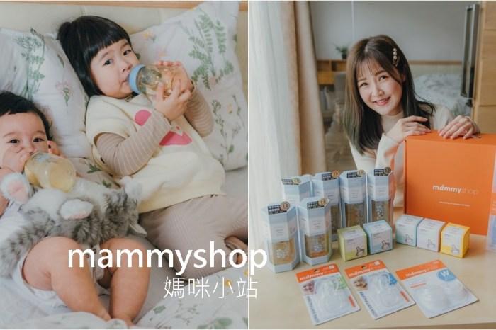 【奶瓶怎麼選?】新生兒必備推薦 mammyshop媽咪小站 – 母感體驗2.0 哺育奶瓶 初生寶寶豪華彌月禮盒