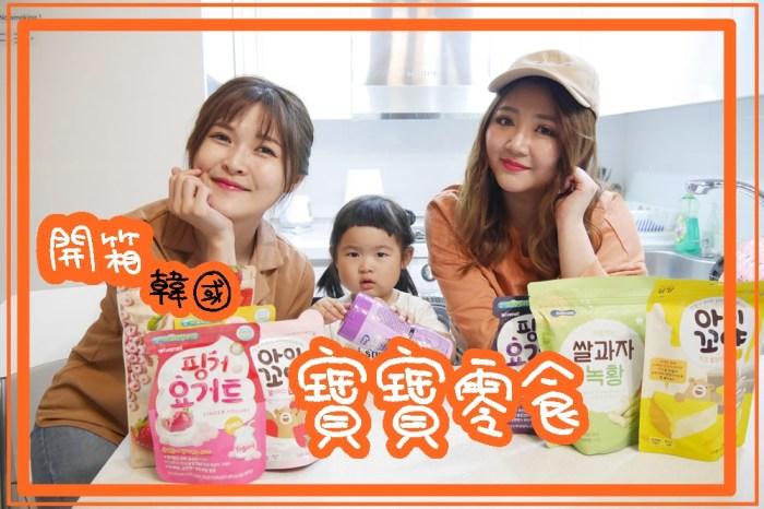 【韓國首爾】樂天超市寶寶零食開箱