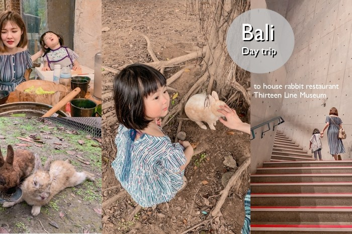 【新北景點】八里半日遊行程 – to house兔子餐廳、十三行博物館、芭達桑原住民餐廳,台北親子旅遊