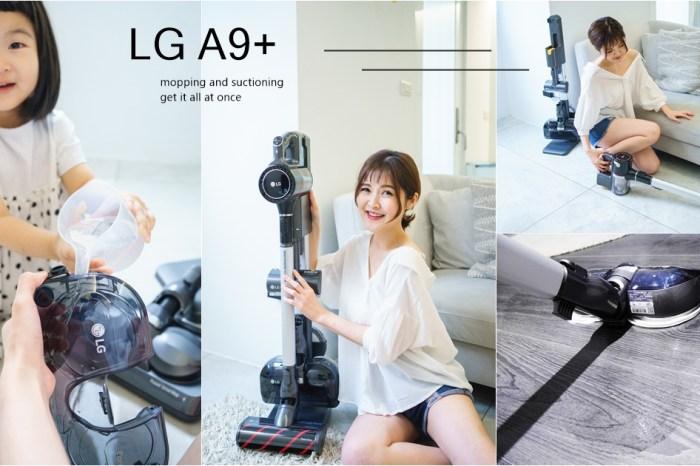 超強濕拖吸塵器旗艦機!LG A9+快清式濕拖無線吸塵器開箱,吸地拖地、除螨一次搞定,貓砂貓毛頭髮都不怕(全網最低價連結)