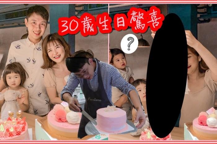我的30歲生日驚喜 – 威廉做了一個蛋糕給我<3 Kris牛排、抽錢蛋糕、 iC Airport 冰淇淋機場