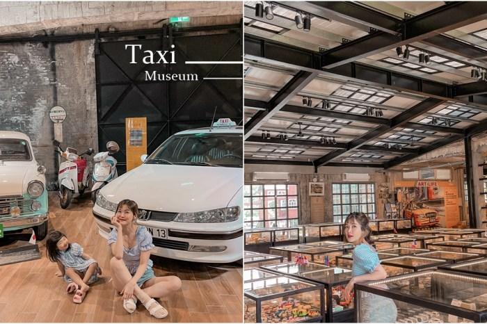 【宜蘭親子景點】TAXI MUSEUM 計程車博物館 – 愛車車必來!碰碰車、飲料兌換