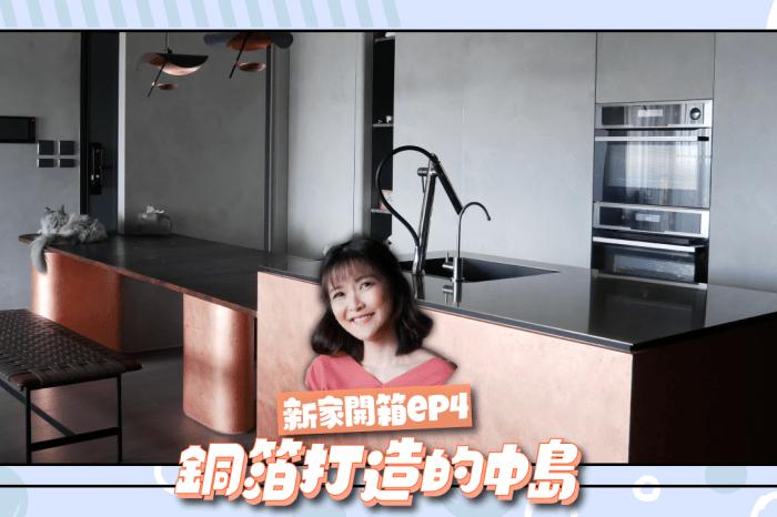 新家開箱ep4 – 設計感與收納兼具 實用度100%的中島餐桌可以這樣設計 伊萊克斯嵌入式烤箱蒸爐