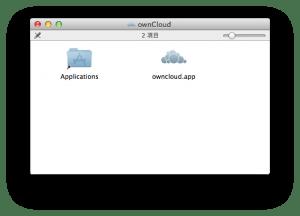 ownCloudアプリケーション アイコン(Mac OS X版)