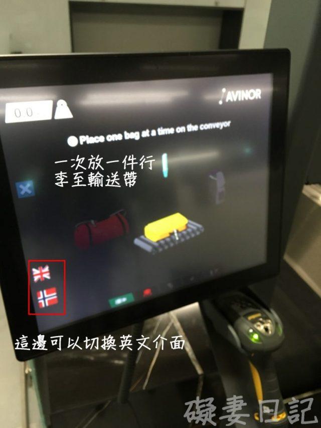 操作前記得切換成英文介面,一次放一件行李至輸送帶