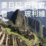 南美洲半自助之旅 秘魯&玻利維亞行程實錄10 –馬丘比丘Machu Picchu