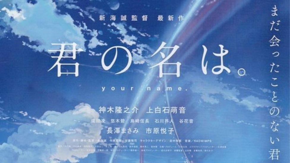 Póster de la película Kimi no Na wa