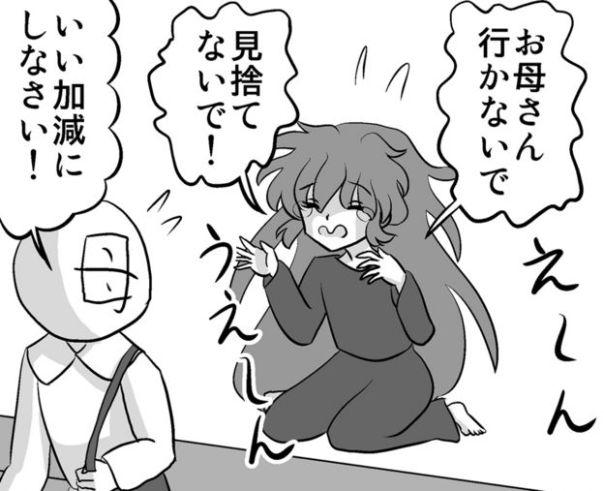 Imagen de manga de una persona suplicando a su madre que no se vaya