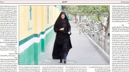 Azadeh Namdari promoting Islamic dress in an Iranian newspaper - she is pictured walking down the street in a headscarf