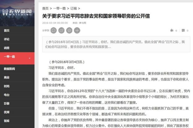 Screenshot of cached version of letter calling for Xi Jinping's resignation posted on 4 March 2016 on Watching.cn