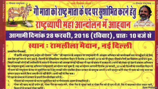 गौ क्रांति दल