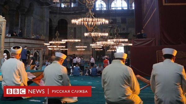 В ставшем мечетью соборе Святой Софии в Стамбуле впервые ...
