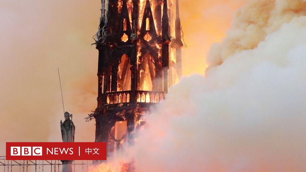 巴黎聖母院火災現場圖輯 - BBC News 中文