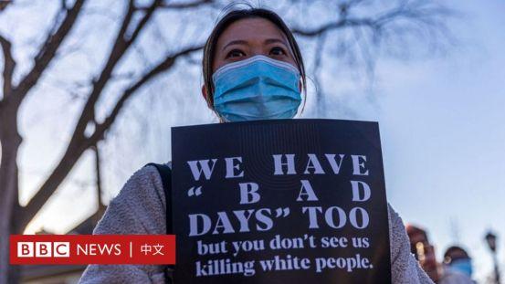 亚裔美国人的反歧视:按摩店枪击事件引发亚洲维权人士最响亮的声音-BBC新闻