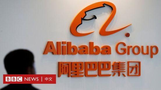 阿里巴巴因违反中国反托拉斯法被罚款182亿元