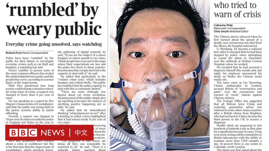 """李文亮去世:國際輿論關注其引發的""""憤怒,悲慟和要求言論自由的呼聲"""" - BBC News 中文"""