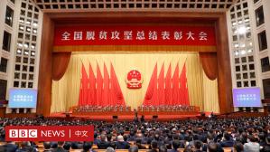 中国近1亿人摆脱了贫困