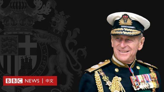 白金汉宫宣布菲利普亲王去世,享年99岁-BBC新闻