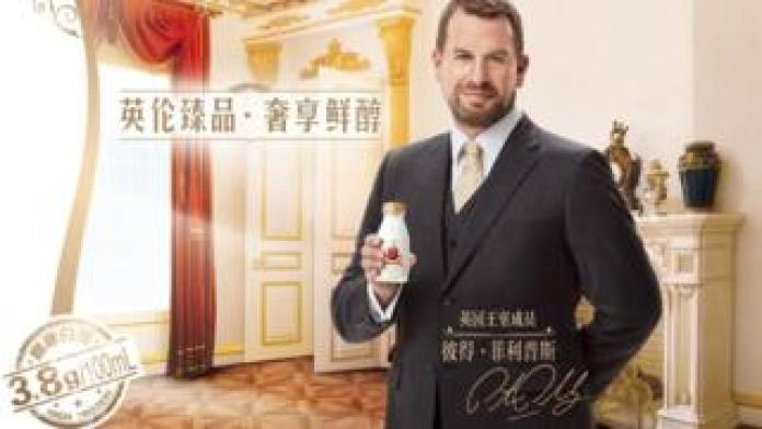 Peter Phillips in the Chinese Jersey Milk advert