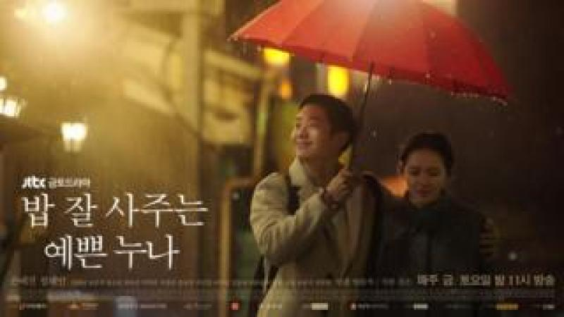 A poster for Korean drama Something In The Rain