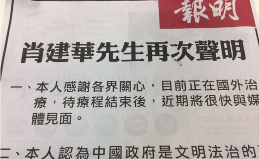 Picture of front page ad of Hong Kong newspaper Ming Pao on 1 February 2017
