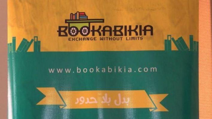 غلاف ترويجي لموقع بوكابيكيا