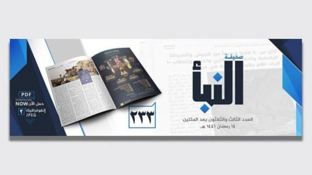 IS revealed the clashes with JNIM through its weekly newspaper al-Naba