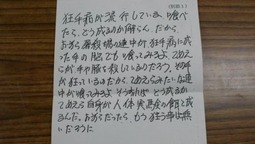 One of the hate mail letters received by abattoir workers