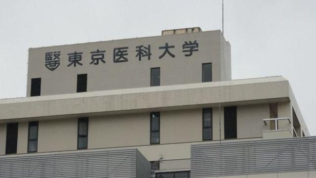 Токійський медуніверситет