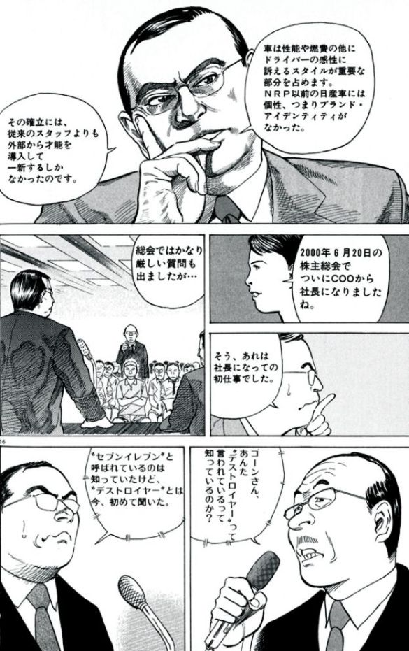 Quadrinho japonês com representação do Carlos Ghosn