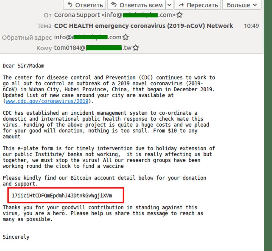Screenshot of CDC Bitcoin scam