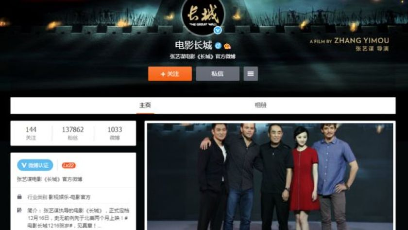 The official Great Wall account on Weibo