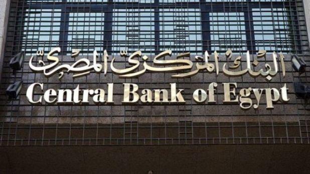 البنك المركزي المصري أعلن الشهر الماضي تقليص أسعار الفائدة لتصبح 9.75 في المئة للإقراض و8.75 في المئة للإيداع