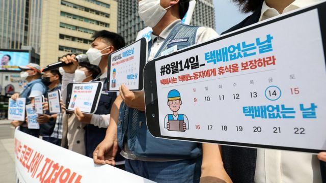전국택배연대노조원들이 8월14일을 택배 없는 날로 지정할 것을 촉구하고 있다