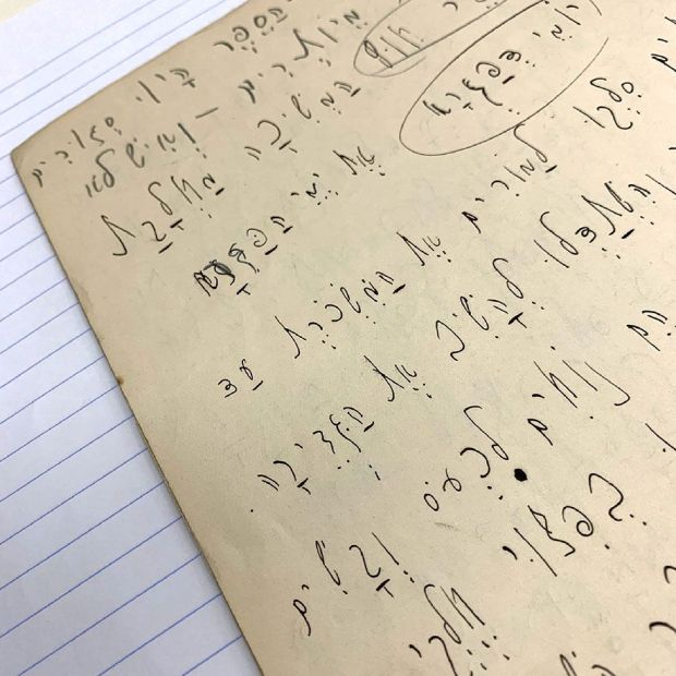 A notebook page with Hebrew writing by Franz Kafka