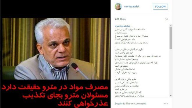 500619ef9 نایبرئیس شورای شهر تهران مصرف مواد مخدر در متروی تهران را تائید کرد ...