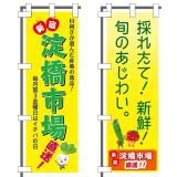 淀橋市場【新宿】のぼり
