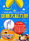 淀橋大総力祭