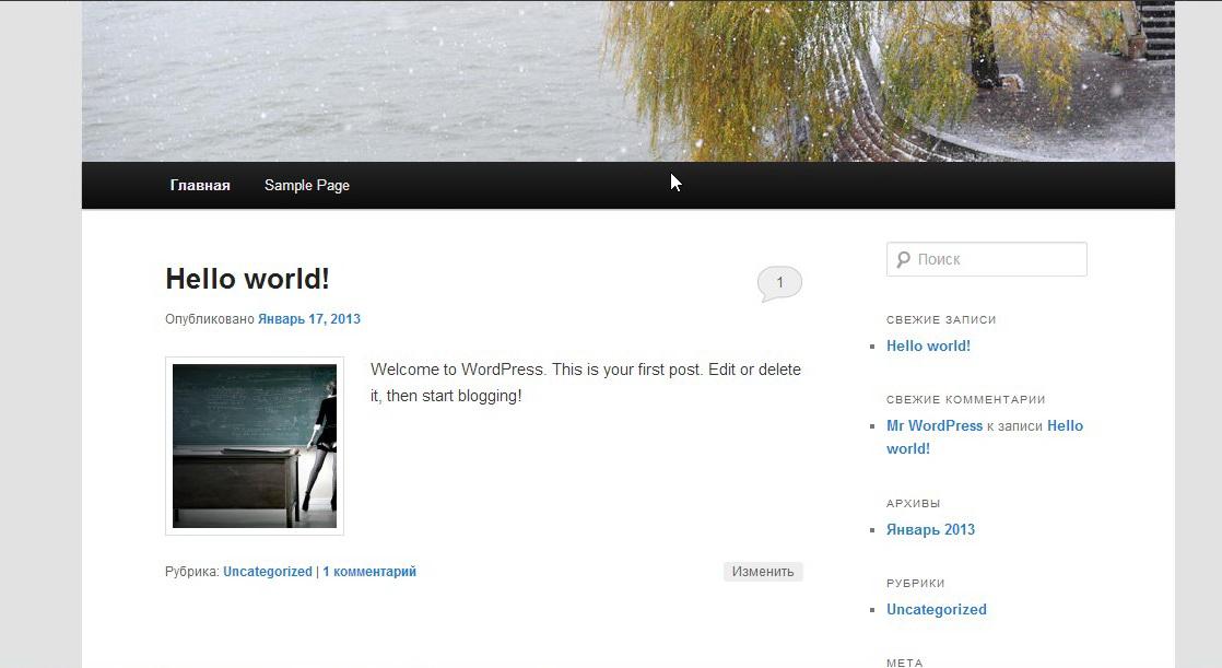 Миниатюры в Wordpress