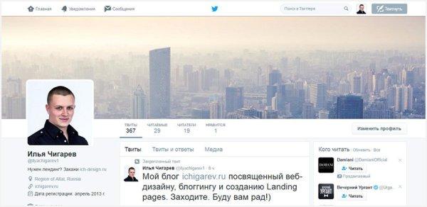 Твиттер - как пользоваться? Руководство для новичков