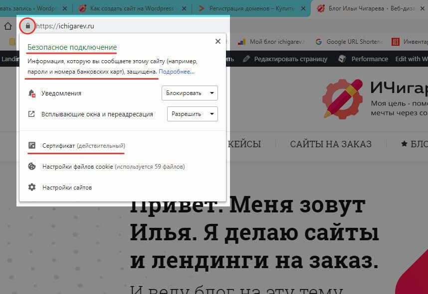 Менің блогымдағы HI SSL сертификаты
