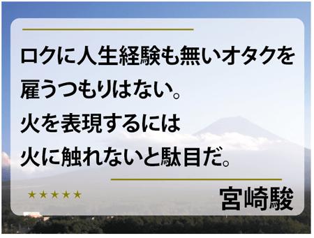 Facebook 集客 セミナー 宮崎駿