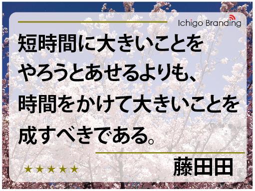 藤田田-Facebook