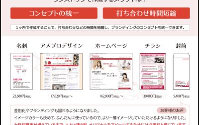 女性起業家 名刺 アメブロ ホームページ WordPress ワードプレス チラシ 封筒 ワンストップ作成
